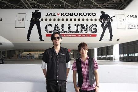 コブクロさん と JALの飛行機