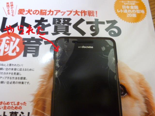 携帯 001
