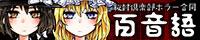 hyakuoto_banner_200x40.jpg