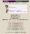 スクリーンショット 2013-08-31 1.59.46