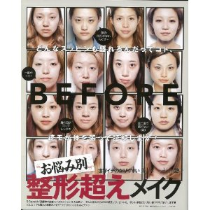 S Cawaii読者モデル☆詐欺メイク画像