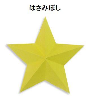 ハート 折り紙 折り紙で星 : matome.naver.jp