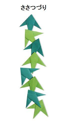 ... 折り紙を使った七夕の飾り