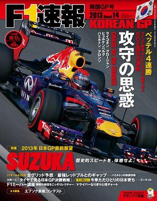 F速韓国GP号2013