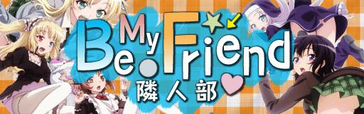 haganaibemyfriend-bn.png