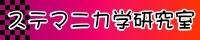 rikigaku-banner.jpg