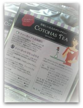美味しい大人のデトックティー COTOHAS TEA