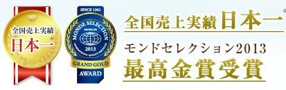 全国売上実績日本一&モンドセレクション2013最高金賞受賞