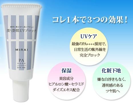 潤う艶肌UVクリーム