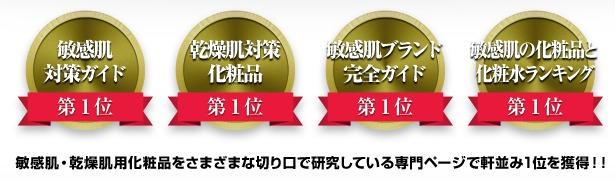 敏感肌専門サイト1位受賞