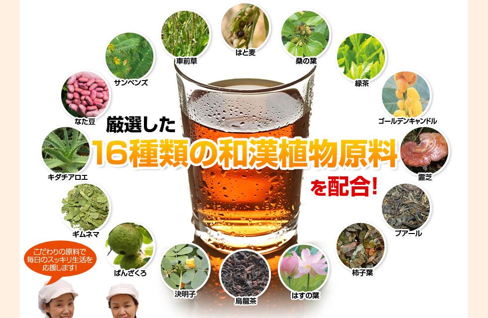 16種類の和漢植物原料