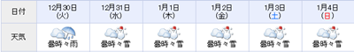 2014,12,27お散歩9
