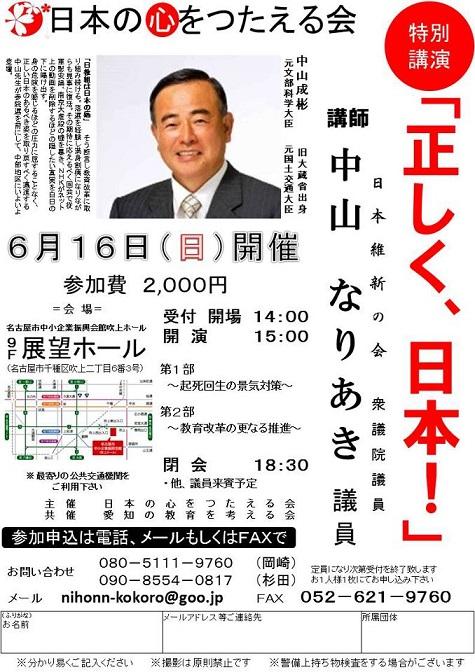 0615nakayama1.jpg
