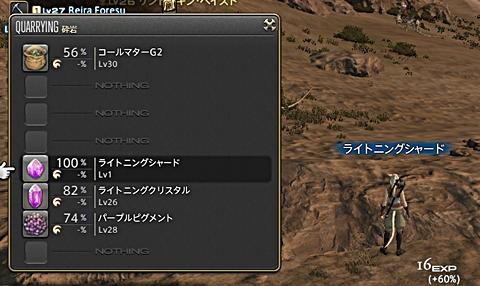 ffxiv_20130919_150850.jpg