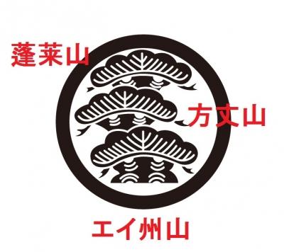 三川三階松