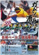 長崎ペーロン選手権大会