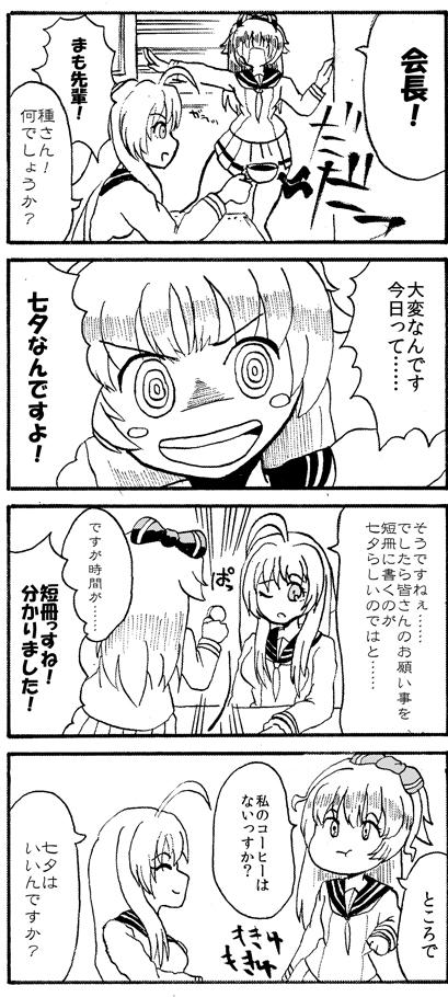 前進姉妹日記七夕編001