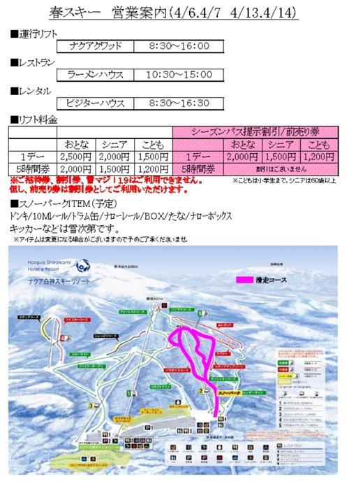ナクア春スキー