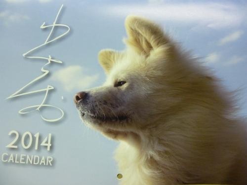 わさおカレンダー2014