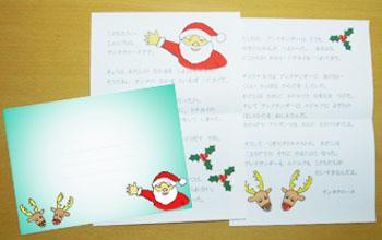 2013年サンタさんからの手紙