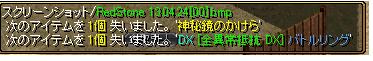 RedStone 13.04.24[01]