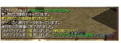 RedStone 13.06.30[03]