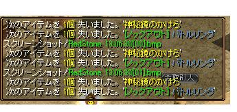 RedStone 13.06.30[02]