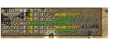 RedStone 13.07.21[01]