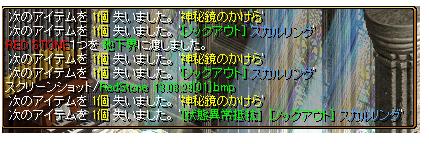 RedStone 13.08.29[02]