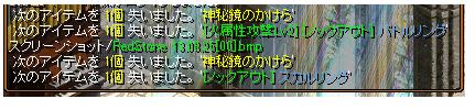 RedStone 13.08.25[01]