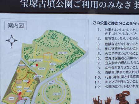 宝塚古墳公園・案内図
