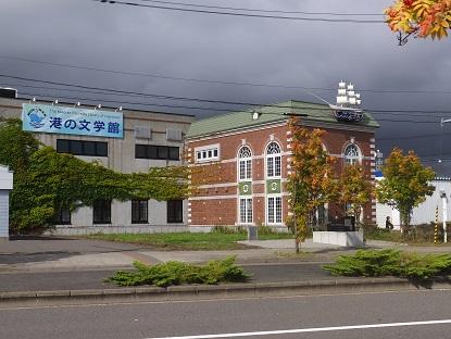 7港の文学館