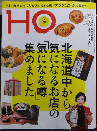 HO 2013年12月号
