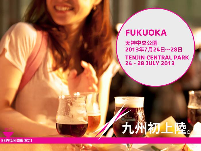 _bbw13_fukuoka.jpg