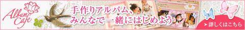 albumcafe_ban03.jpg