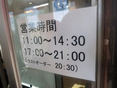 永華営業時間