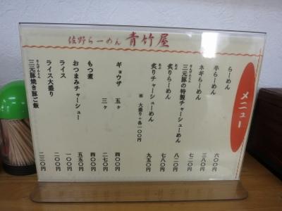 青竹屋メニュー