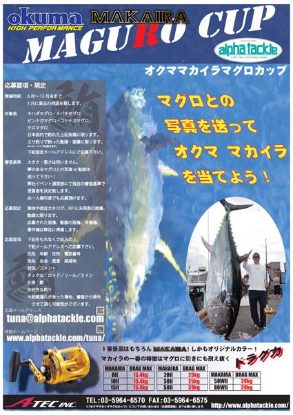 makairamaguro_20130621142916.jpg