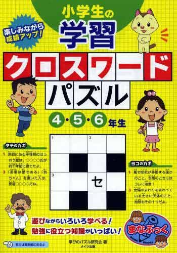 小学生の学習クロスワードパズル 4・5・6年生―楽しみながら成績アップ! (まなぶっく)