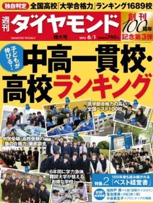 週刊 ダイヤモンド6/1号