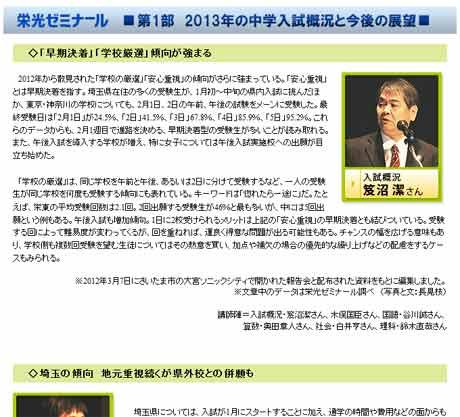 【栄光ゼミナール】中学入試報告会