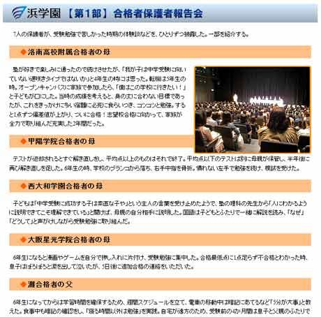 【浜学園】入試結果報告会(関西) 灘など関西の人気7校に焦点