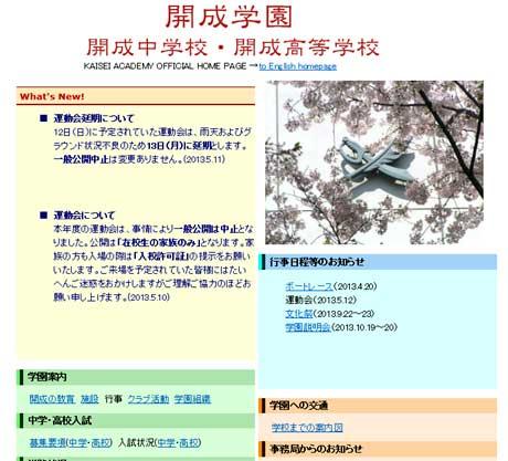 開成学園ホームページ