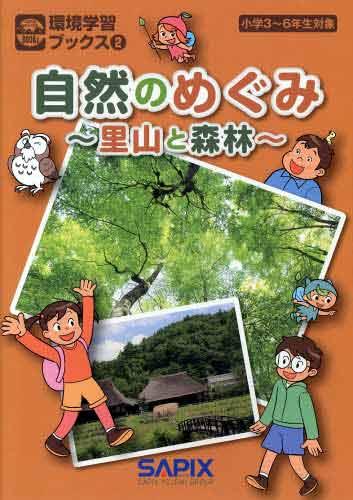 環境学習ブックス(2) 自然のめぐみ ~里山と森林~