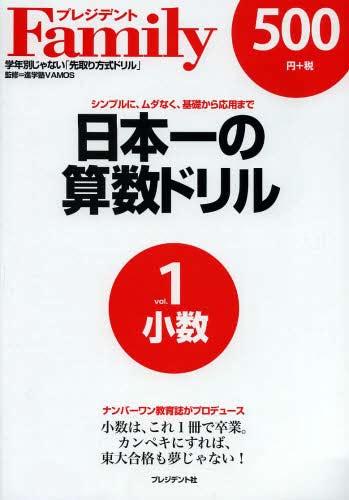 日本一の算数ドリルvol.1 小数