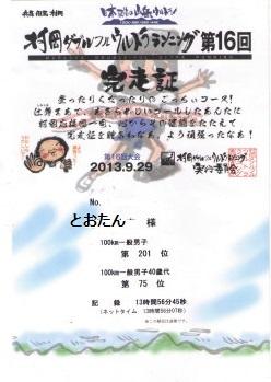 CCF20131002_00000.jpg