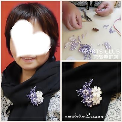 amulette Lesson京都 2013-5-9