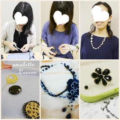 amulette Lesson 2013-5-12 OLさん