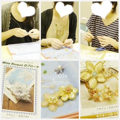 amulette Lesson 2013-8-25 OLさん