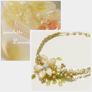 amulette Lesson香里園 2013-8-28